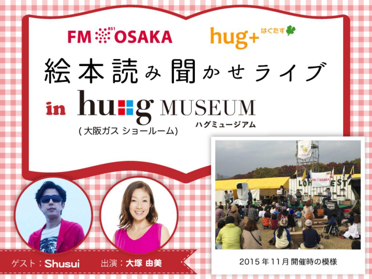 画像: FM OSAKA 『hug+』絵本読み聞かせライブin hu+gMUSEUM - FM OSAKA 85.1
