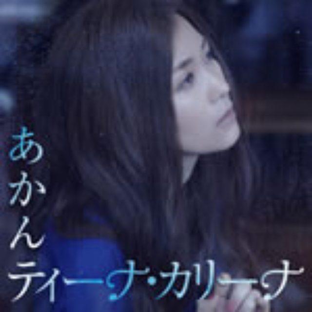画像: 5月29日 ESCL-4043 エピックレコードジャパン