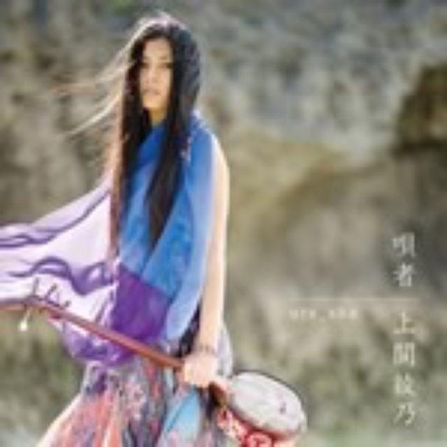 画像: 5月23日発売 アルバム「唄者」に収録 COCB-53997 日本コロムビア