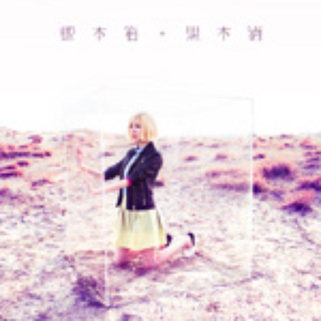 画像: 4月2日発売 アルバム「標本箱」に収録 Lastrum Music Entertainment LACD-0247