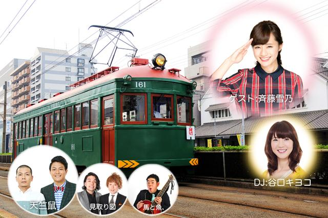 画像: FM OSAKA ゴールデンウィーク特別番組 KANSAI 鉄道めぐり ~ガチャの旅~ - FM OSAKA 85.1