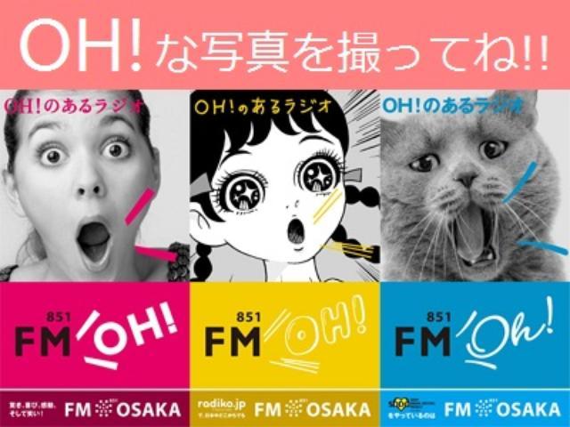 画像: FM OSAKAがロハスフェスタでブースを出します! - FM OSAKA 85.1