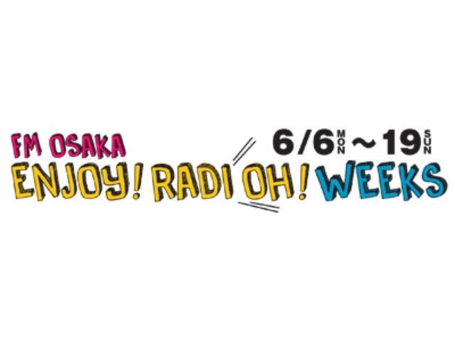 画像: 6月6日(月)~19日(日)のFM OSAKAは ENJOY! RADIOH! WEEKS - FM OSAKA 85.1