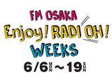 画像: 6月6日(月)~19日(日)のFM OSAKAはENJOY! RADIOH! WEEKS - FM OSAKA 85.1