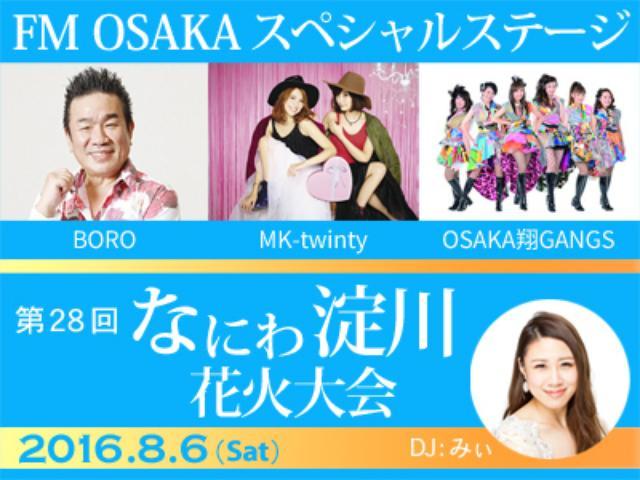 画像: 第28回なにわ淀川花火大会 - FM OSAKA 85.1