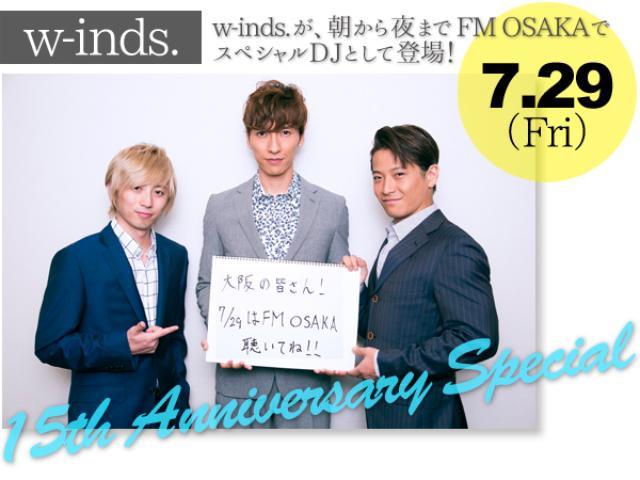 画像: w-inds. 15th Anniversary Special - FM OSAKA 85.1