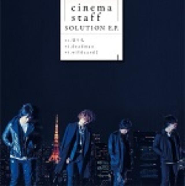 画像: 12月16日発売 「SOLUTION E.P.」に収録  ポニーキャニオン 初回限定盤(CD+DVD):PCCA.4337  通常盤(CD):PCCA.4338