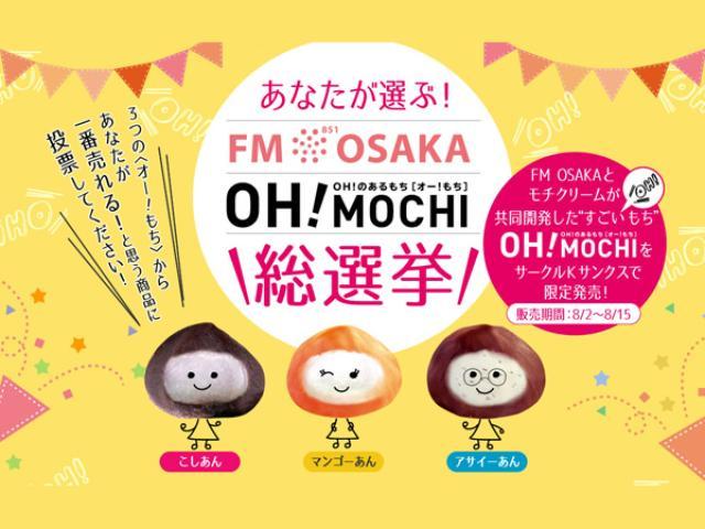 画像: 「FM OSAKA OH!MOCHI総選挙」開催決定&試食会にご招待! - FM OSAKA 85.1
