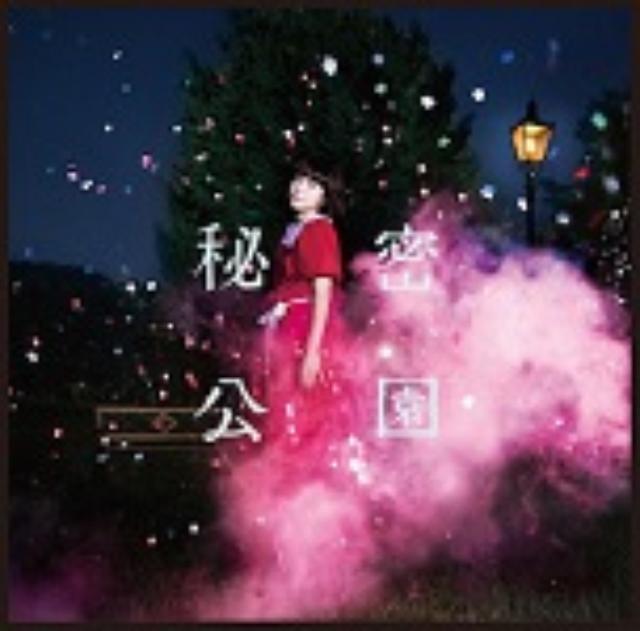 画像: 10月7日発売 mini ALBUM「秘密公園」に収録 e-stretch RECORDS CRCP-40432