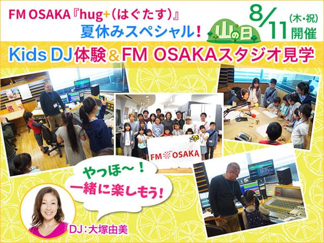 画像: FM OSAKA『hug+(はぐたす)』夏休みスペシャル Kids DJ体験&FM OSAKAスタジオ見学 - FM OSAKA 85.1