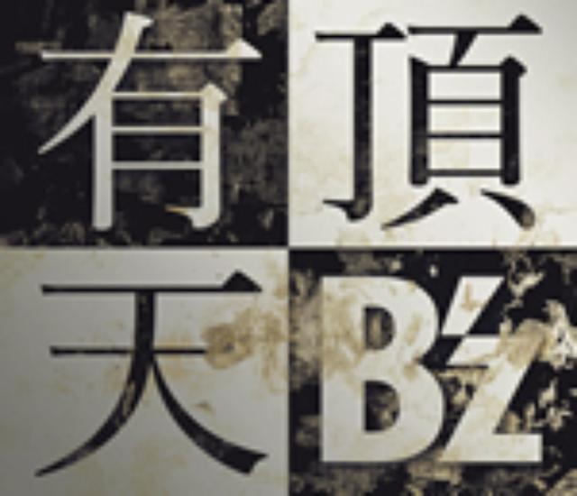 画像: 「有頂天」B'z