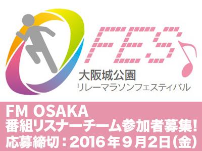 画像: FM OSAKA番組リスナーチーム参加者募集! 大阪城公園リレーマラソンフェスティバル2016 - FM OSAKA 85.1