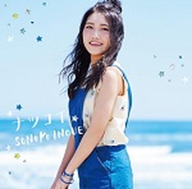 画像: 6月29日発売  EMI Records/ユニバーサルミュージック 通常盤(CD):UPCH-80433 初回限定盤(CD+LIVE DVD):UPCH-89264