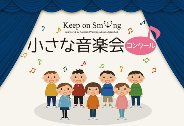 画像: Keep on Smiling 公式サイト smile.fmosaka.net