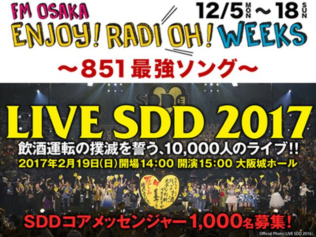 画像: SDDコアメッセンジャー1,000名募集! 「ENJOY! RADIOH! WEEKS」12/5 Mon.~18 Sun. - FM OSAKA 85.1