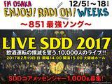 画像: SDDコアメッセンジャー1,000名募集!「ENJOY! RADIOH! WEEKS」12/5 Mon.~18 Sun. - FM OSAKA 85.1