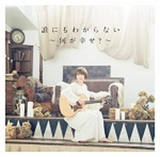画像: 12月21日発売 ミニアルバム「誰にもわからない~何が幸せ?~」に収録 ビクターエンタテインメント VICL-64628