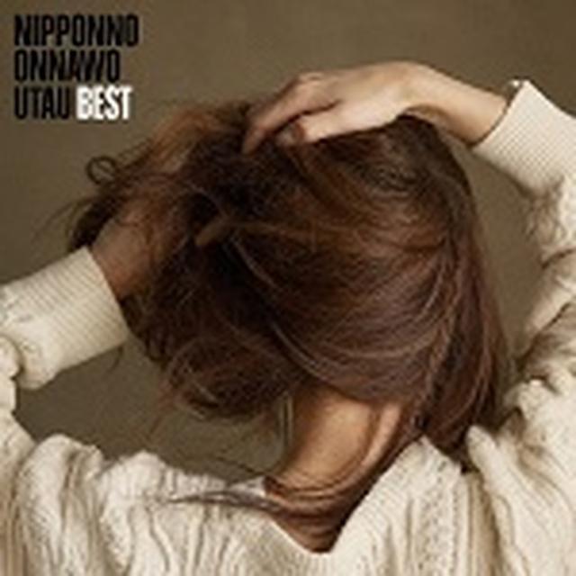 画像: 1月20日発売 アルバム「NIPPINNO ONNAWO UTAU BEST」に収録 CD:COCP-39398 LP:COJA-9301  日本コロムビア/オフィスオーガスタ