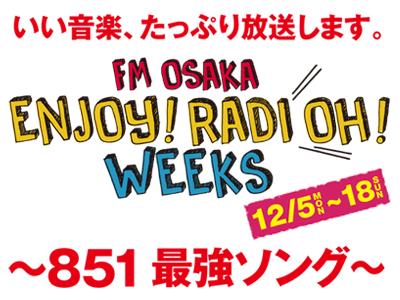 画像: 「ENJOY! RADIOH! WEEKS」12/5 Mon.~18 Sun. 各ワイド番組の『OH!』な展開はこちら! - FM OSAKA 85.1