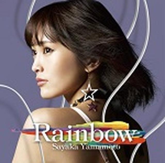 画像: 10月26日発売 アルバム「Rainbow」に収録  laugh out loud! records 初回限定盤(CD+DVD):YRCS-95076  通常盤(CD):YRCS-95077