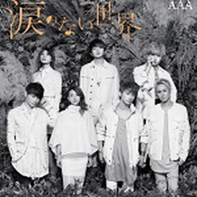 画像: 10月5日発売  avex trax CD+DVD:AVCD-83681/B  CD:AVCD-83682  CD(mu-moショップ限定商品):AVC1-83683~9