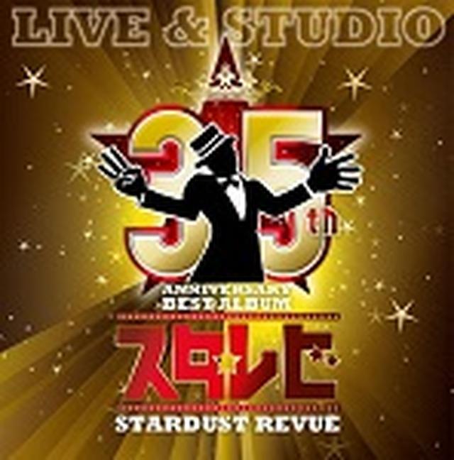 画像: 2月17日発売 35th Anniversary BEST ALBUM「スタ☆レビ-LIVE&STUDIO-」に収録 通常盤(2CD):TECI-1491 初回限定スペシャルBOX(4CD+1DVD):TECS-72711 テイチクエンタテインメント