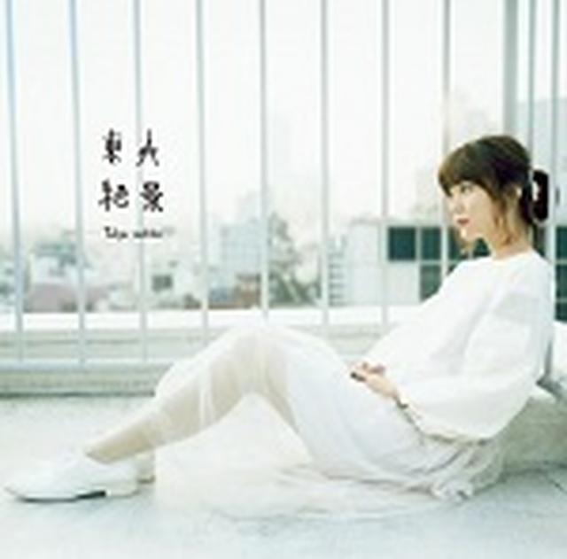 画像: 2月17日発売 アルバム「東京絶景」に収録   e-stretch RECORDS 初回限定盤(CD+DVD):CRCP-40446 通常盤(CD):CRCP-40447