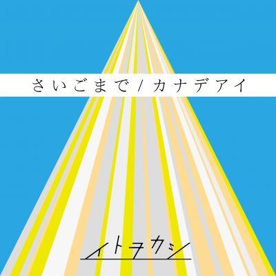 画像: 2月8日発売 avex trax 【CD+DVD】:AVCD-83762/B 【CD】:AVCD-83763
