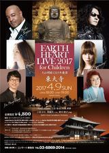 画像: EARTH×HEART LIVE 2017 for Children 大仏開眼1265年慶讃