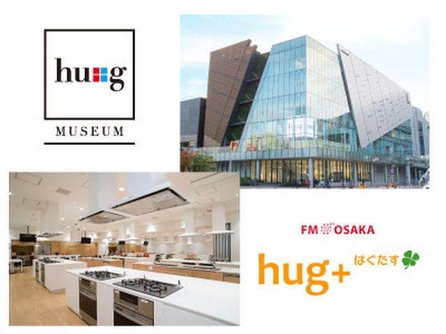 画像: FM OSAKA hug+(はぐたす) 『Q・B・B yumi's kitchen SPECIAL! @hu+gMUSEUM(ハグミュージアム)』 - FM OSAKA 85.1