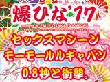 画像: 爆ひな'17 powered by FM OSAKA「なんMEGA!」 - FM OSAKA 85.1