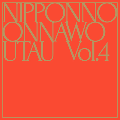 画像: 3月8日発売  アルバム「NIPPONNO ONNAWO UTAU Vol.4」に収録  日本コロムビア 【CD】初回限定盤/COCP-39885 通常盤/COCP-39890 【LP】COJA-9310