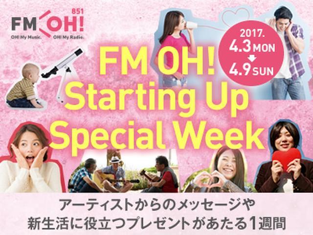 画像: FM OH! Starting Up Special Week - FM OH! 85.1
