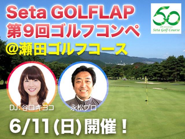 画像: Seta GOLFLAP 第9回ゴルフコンペ - FM OH! 85.1