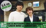 画像: FM OH! GW Special HATA MOTOHIRO 10th Anniversary~「GREEN MIND on GREEN DAY」