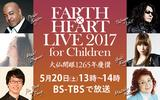 画像: EARTH×HEART LIVE 2017 for Children 大仏開眼1265年慶讃