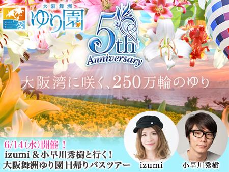 画像: izumi & 小早川秀樹と行く!大阪舞洲ゆり園 日帰りバスツアー - FM OH! 85.1