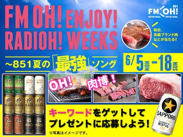 画像: 【FM OH! ENJOY! RADIOH! WEEKS ~851夏の最強ソング プレゼント一覧はこちら!】 - FM OH! 85.1
