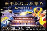 画像1: 「平城京天平祭 FM OH! Fantastic LIVE」開催決定!