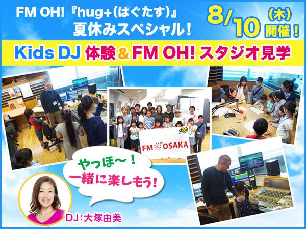 画像: FM OH!『hug+(はぐたす)』夏休みスペシャル Kids DJ体験&FM OH!スタジオ見学 - FM OH! 85.1