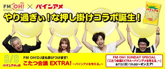 画像: FM OH! がパインアメにおしかけコラボ! 8/8パインアメの日イベントにもFM OH! DJ達が参戦!!!