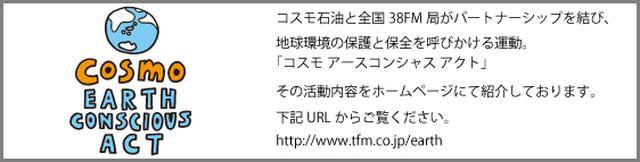 画像: www.tfm.co.jp