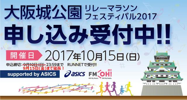 画像: 大阪城公園リレーマラソンフェスティバル2017