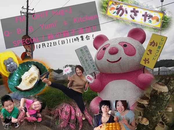画像: FM OH!『hug+』 Q・B・B Yumi's Kitchen SPECIAL!秋の親子遠足!! - FM OH! 85.1