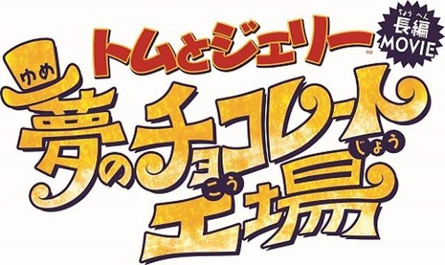 画像: FM OH! シネマプレビュー DVD発売記念『トムとジェリー 夢のチョコレート工場』特別上映会に80名様ご招待!