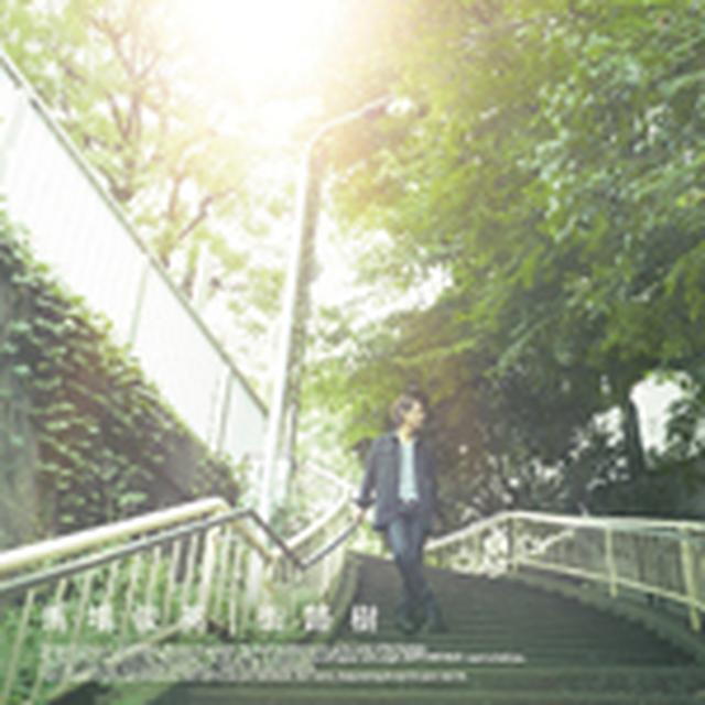画像: 9月20日発売 AL「街路樹」より 初回盤(CD+DVD)MUCD-8111/2 通常盤(CD)MUCD-1396 ドリーミュージック