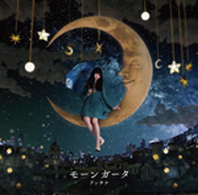 画像: 10月18日発売 ミニアルバム「モーンガータ」に収録 テイチク・エンタテインメント TECB-1006