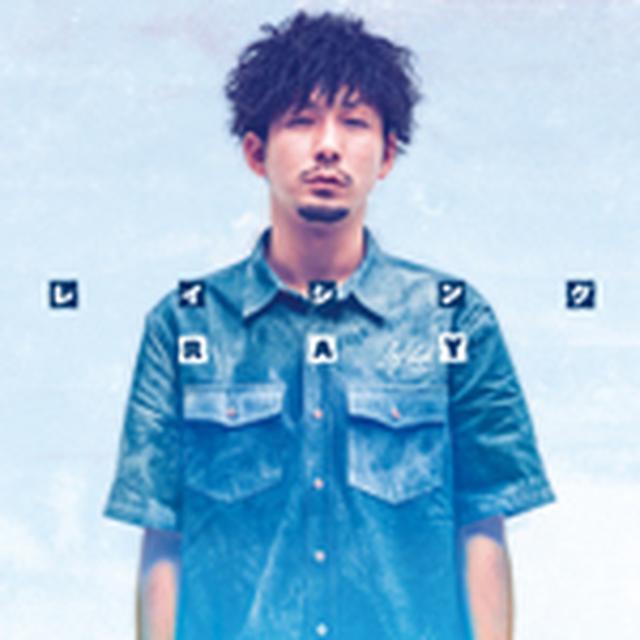 画像: 9月20日発売 アルバム「レイシング」に収録 ビクターエンタテインメント VICL-64851