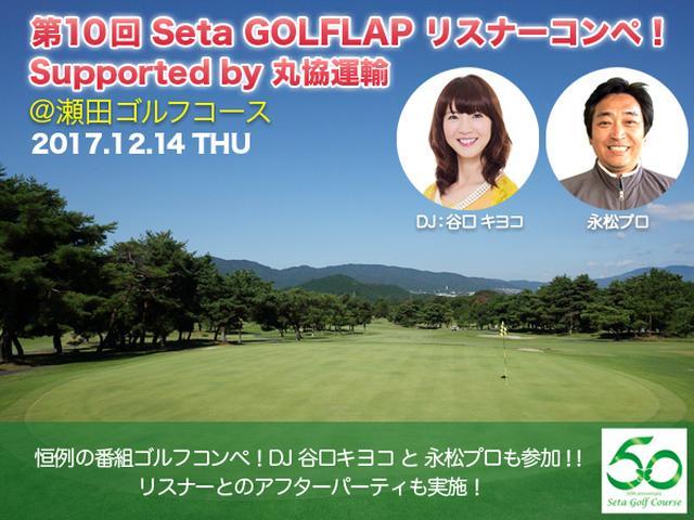 画像: 第10回 Seta GOLFLAP リスナーコンペ! Supported by 丸協運輸