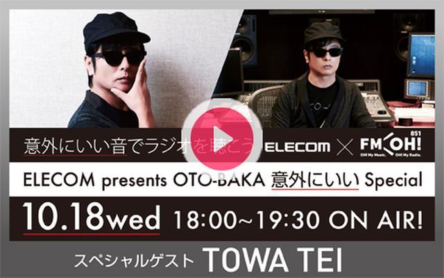 画像: 2017年10月18日(水)18:00~19:30 | ELECOM presents OTO-BAKA 意外にいいspecial Vol.3 | FM OH! | radiko.jp